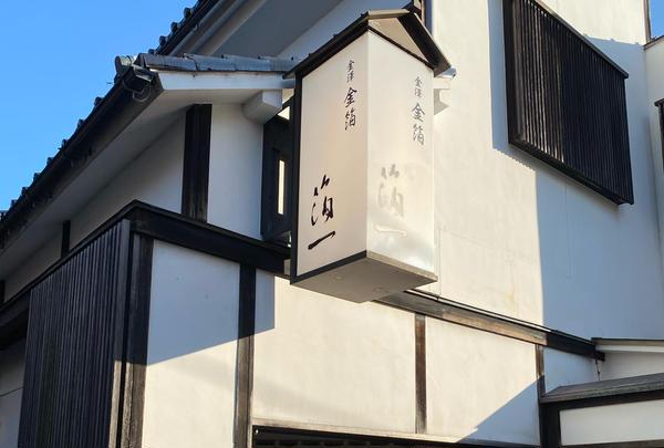 (株)箔一 東山店