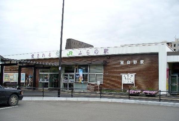 富良野駅・JR/富良野線