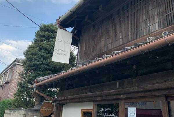 ちゃぶだい Guesthouse , Cafe&Bar