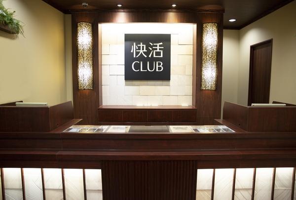 快活CLUB 小倉駅南口店