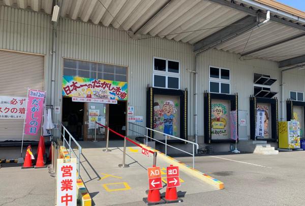 にほんいちの駄菓子売り場