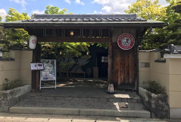 イクスカフェ 嵐山本店 (eX cafe)