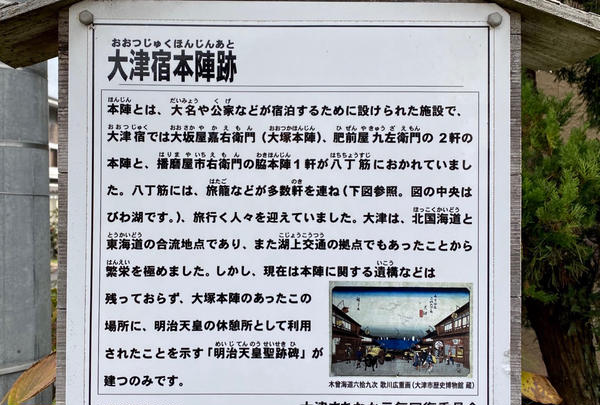 大津宿大塚本陣跡