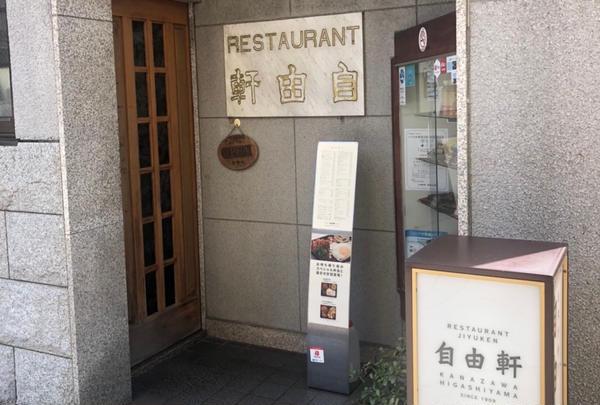 レストラン自由軒