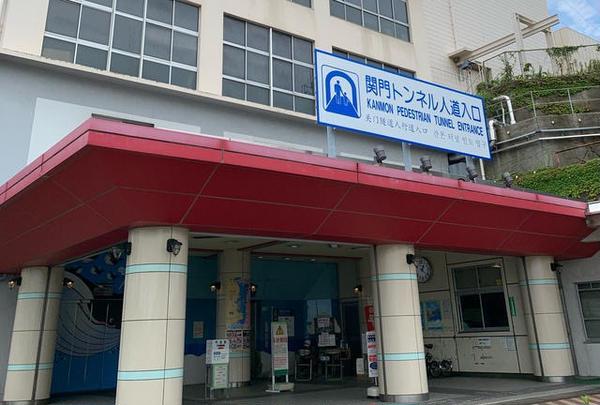 関門トンネル人道入口(下関)
