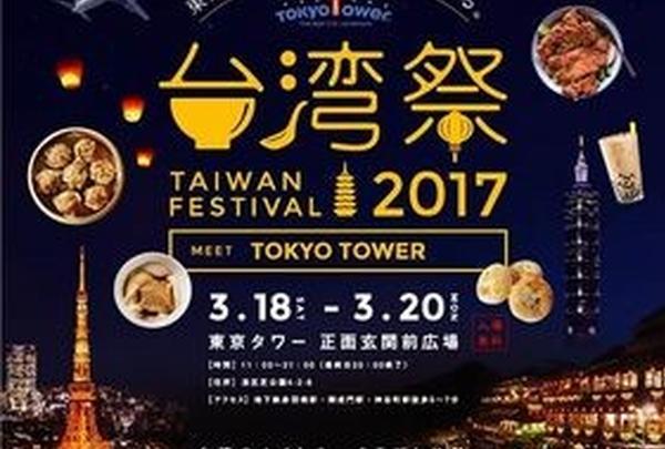 東京タワー台湾フェスティバル