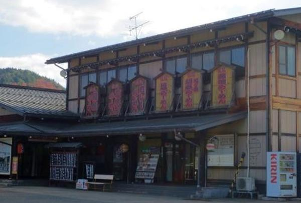 飛騨高山板蔵ラーメン工場