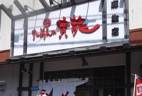 ラーメン寶龍麻生店