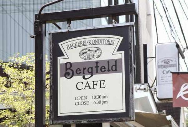 カフェ ベルグフェルド