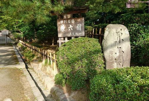 石川へ旅行