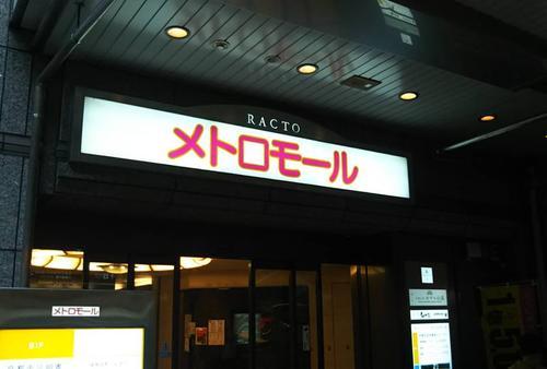 京都・山科で、まち歩き