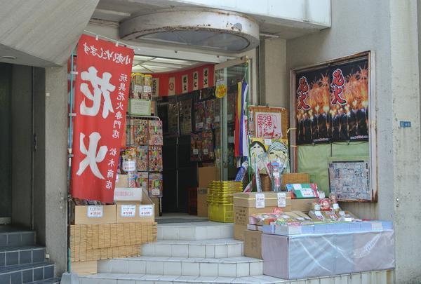 松木商店の写真・動画_image_135341