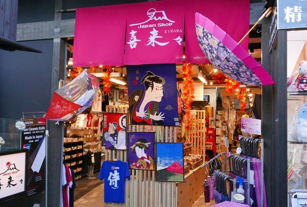 いかにも日本的小物店