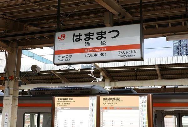 浜松駅で最初の乗り換え