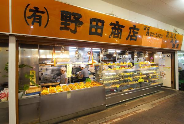(有)野田商店