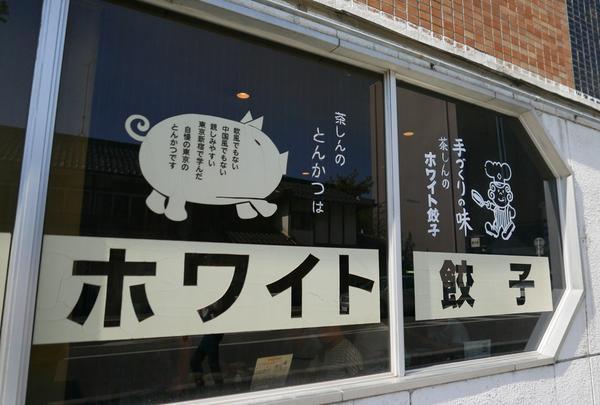 茶しん 駅前本店