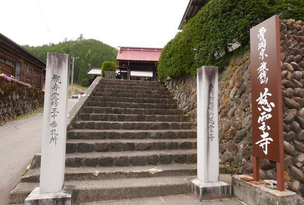 第30番 慈雲寺