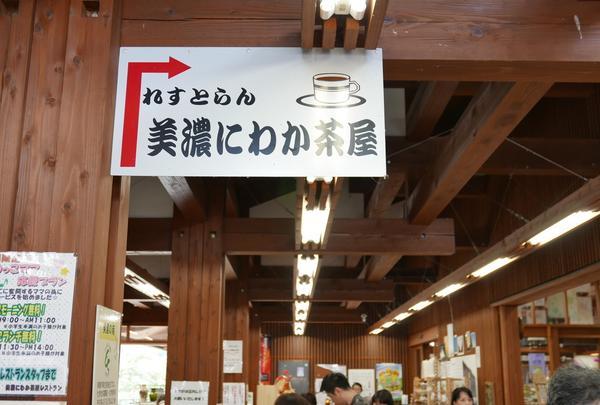 道の駅 美濃にわか茶屋