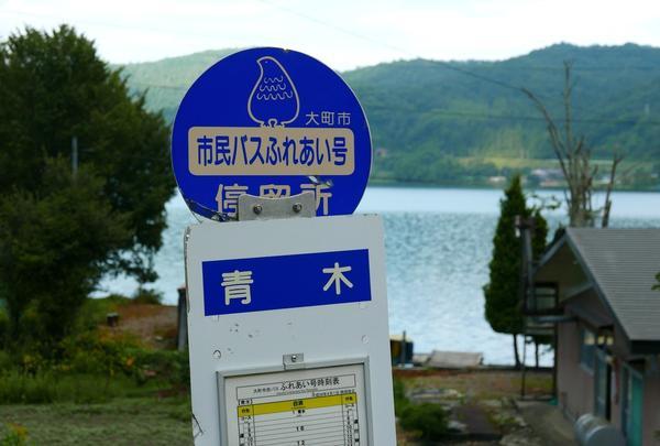 青木湖を散策