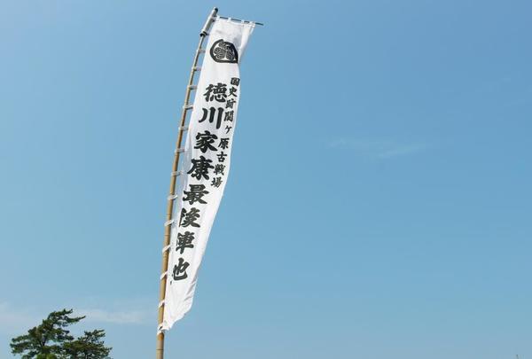 徳川家康最後陣跡