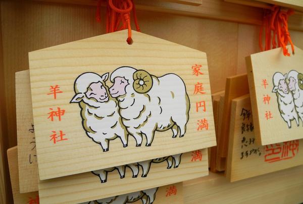 羊の絵馬がカワイイ