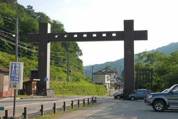 福島は関所があった町