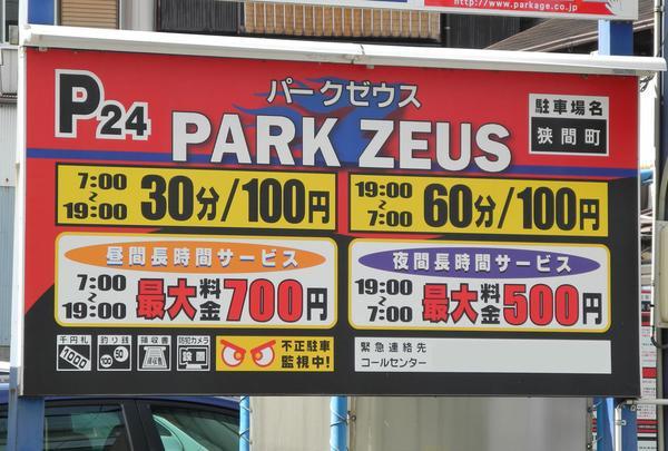 駐車場はこちらへの写真・動画_image_33151