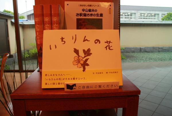 平山郁夫美術館の写真・動画_image_35135