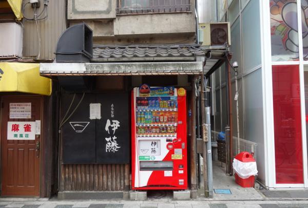 自家製麺 伊藤の写真・動画_image_66011