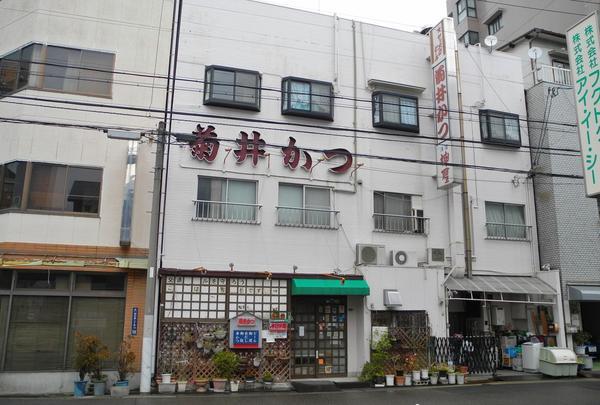 菊井かつ本店