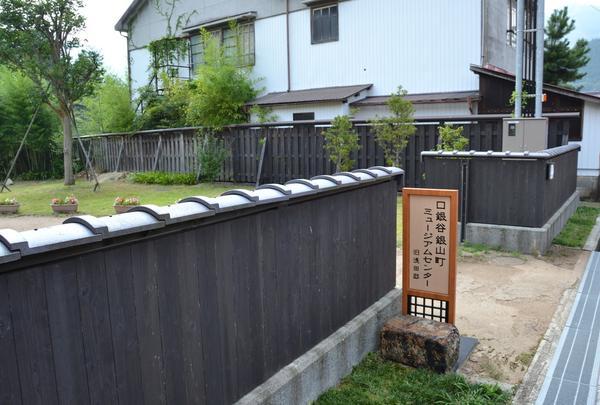 口銀谷銀山町ミュージアムセンターの写真・動画_image_144400