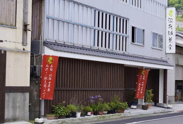 淡路梅薫堂 江井工場