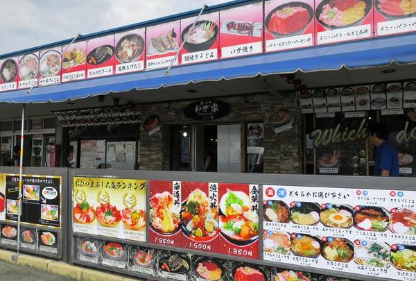 日本海さかな街を食べ尽そう!