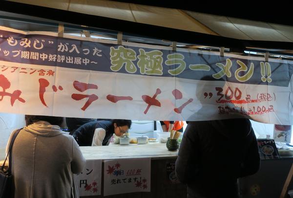 曽木公園の売店