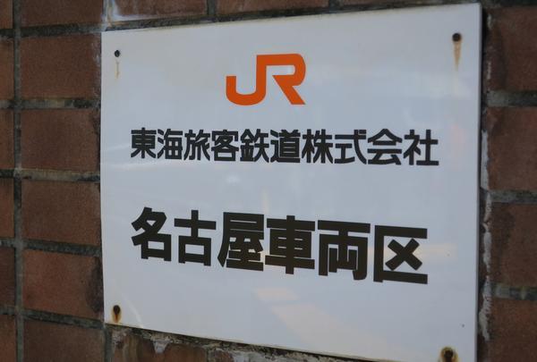 JR東海名古屋車両区