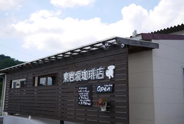 東岩坂珈琲店