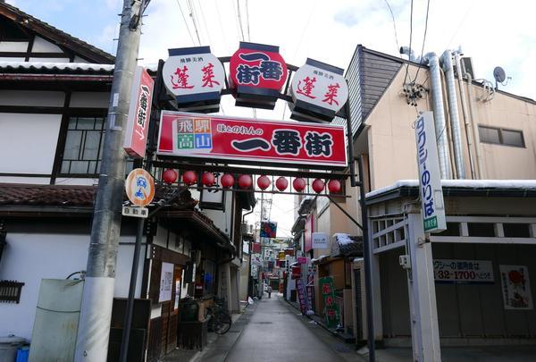 高山の歓楽街