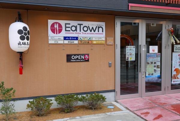 EaTown飛騨高山