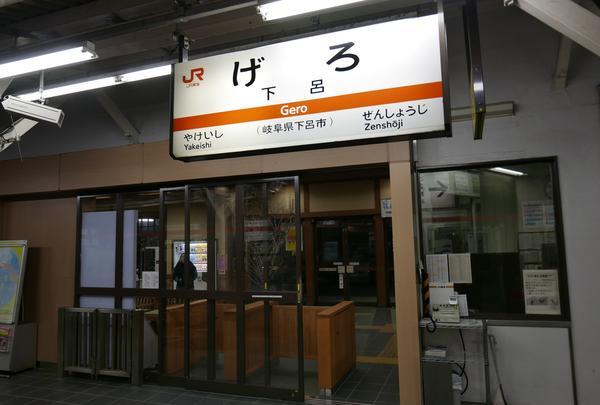 JR下呂駅