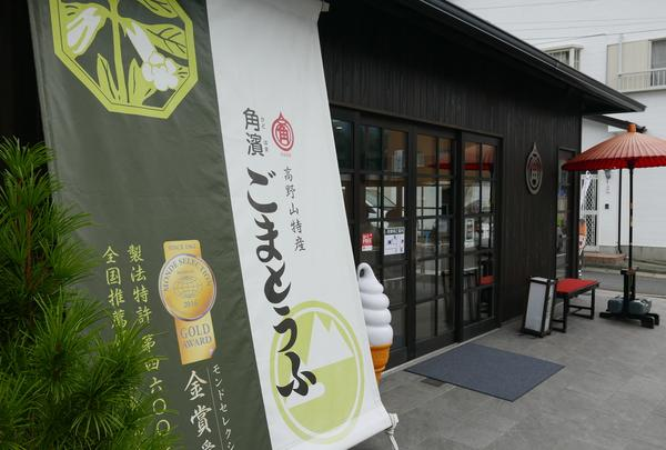 角濱ごまとうふ総本舗でごま豆腐の食べ比べ