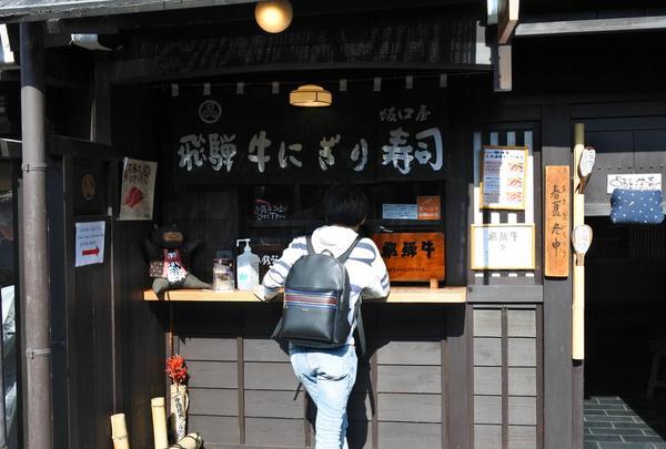 坂口屋で飛騨牛握り寿司を注文!
