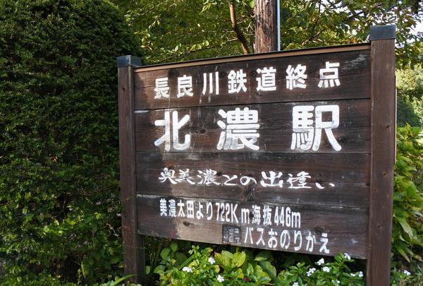 長良川鉄道北濃駅