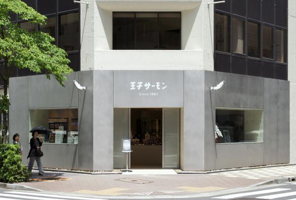 王子サーモン 銀座店