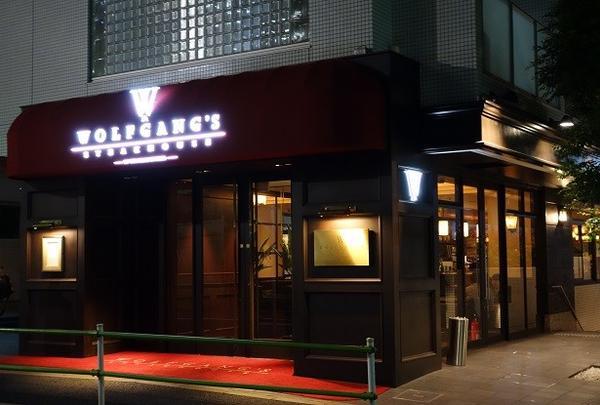 ウルフギャング・ステーキハウス 六本木 (Wolfgang's Steakhouse)