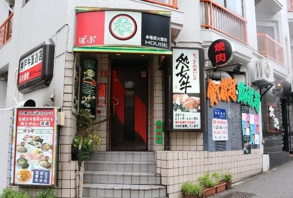 ぱっぷHOUSE渋谷本店