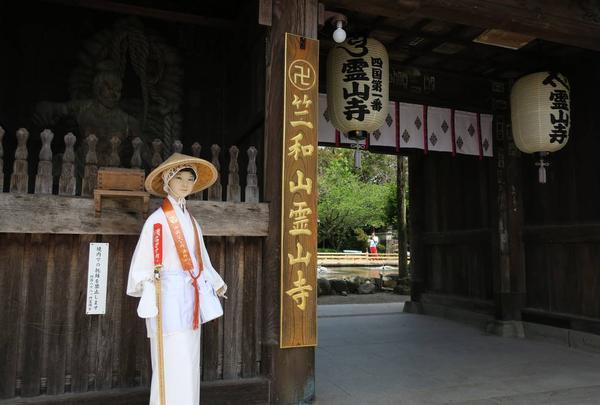 第1番 霊山寺