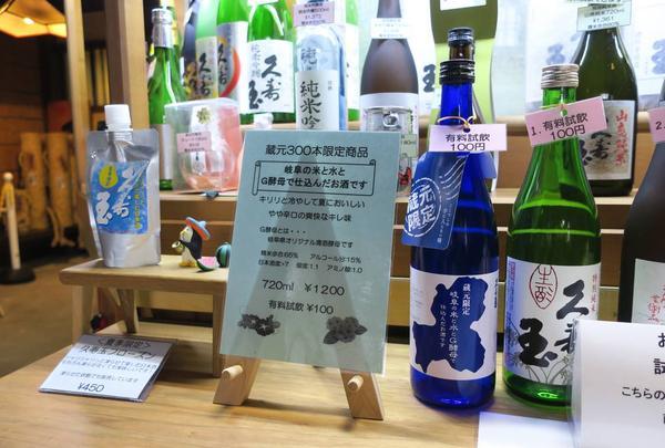 久寿玉の平瀬酒造店