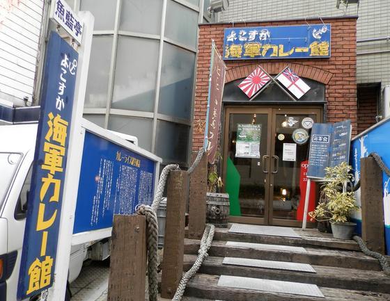 閉店しちゃいますが、「海軍カレー」の再現と横須賀名物として普及への功績を顕彰して…ここに残します!