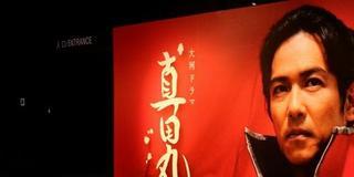 旬の魅力をたっぷり満喫!NHK大河ドラマ真田丸・秋の味覚・別所温泉・ご利益散歩(日帰りツアー)