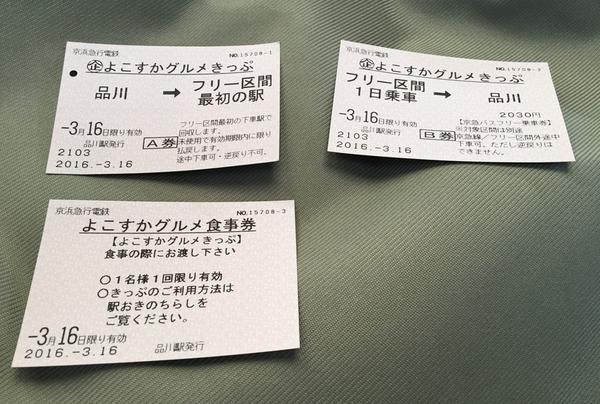 よこすかグルメきっぷ(廃止)